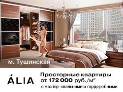 Новый жилой район Alia. Квартиры от 172 000 ₽/м² Квартиры с лоджиями и видами на реку